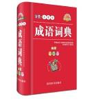 分类小学生成语词典(全新彩色版)