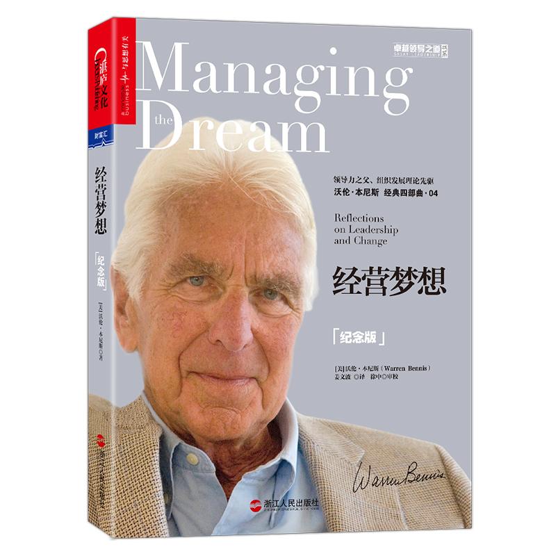 """经营梦想(纪念版)(Managing the Dream: Reflections on Leadership and Change 领导力之父、组织发展理论先驱沃伦d本尼斯的领导传记,管理者照章管理,领导者经营梦想,彼得?德鲁克说:""""这是沃伦·本尼斯*有影响力的一本书""""关于领导经验——这是本每位高级领导者的bi读书"""