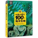 图说海洋我最喜爱的100种海洋生物