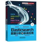 Elasticsearch数据分析与实战应用