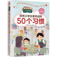 优秀小学生要养成的50个习惯 学习型中国・读书工程教研中心 主编