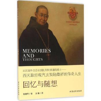 回忆与随想:从民国外交总长到比利时修道院修士 陆徵祥 著;王眉 译 【文轩正版图书】