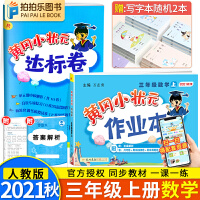 黄冈小状元三年级上数学 2020秋人教版黄冈达标卷作业本