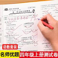 四年级上册试卷语文数学名师优题人教版卷子