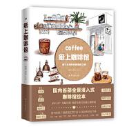 纸上咖啡馆:两个女孩的环球咖啡之旅 默默 岱岱 北京日报出版社(原同心出版社)