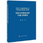 【正版全新直发】汉语儿童情态动词早期习得研究 杨贝 9787030409669 科学出版社