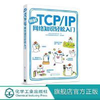 图解TCP IP网络知识轻松入门 日本Ank软件技术公司 著传输控制协议互联网协议零基础学习网络的入门书图文并茂轻松易读