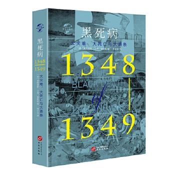 华文全球史002·黑死病:大灾难、大死亡与大萧条(1348—1349) 牛津大学图书馆、哈佛大学图书馆等一百多所世界名校图书馆珍藏的、研究瘟疫与中世纪欧洲史关系的学术名著