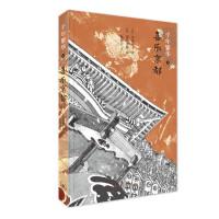 千年繁华2:喜乐京都