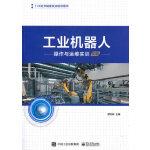 工业机器人操作与运维实训(初级)