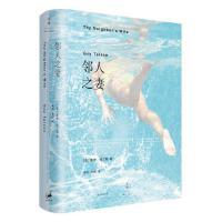 新书现货 邻人之妻 [美]盖伊・特立斯著 上海人民出版社