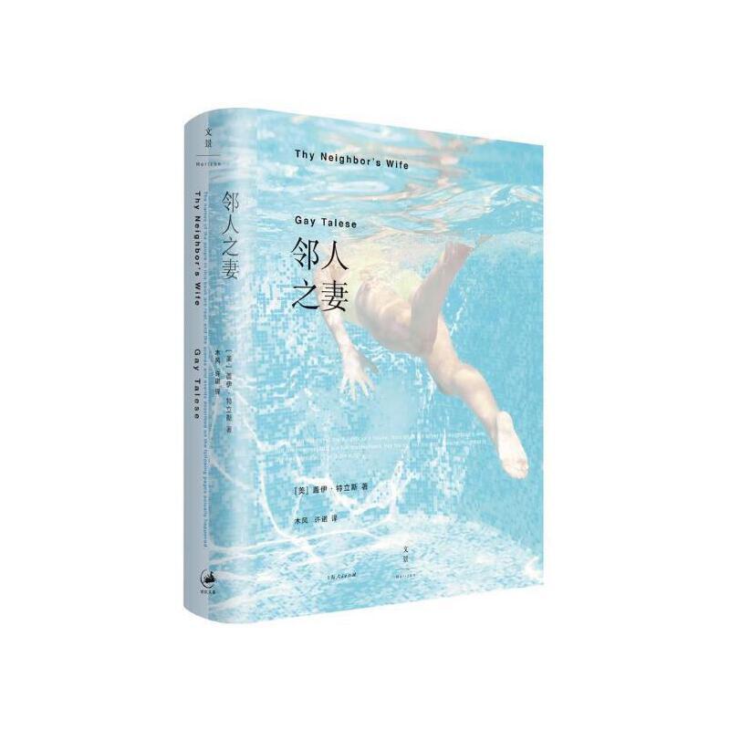 """新书现货  邻人之妻   [美]盖伊·特立斯著 上海人民出版社(继《被仰望与被遗忘的》《王国与权力》后,""""新新闻主义""""之父特立斯非虚构力作,以性爱视角窥见20世纪后半叶美国社会变迁。)"""