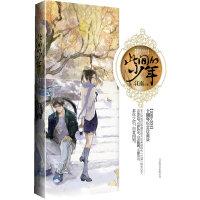 【二手旧书九成新】【正版】此间的少年(2001~2011年十周年纪念版) 江南 北
