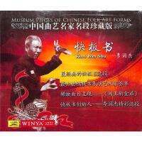 新华书店正版 中国曲艺名家名段珍藏版-快板书CD( 货号:200001949266524) 光盘