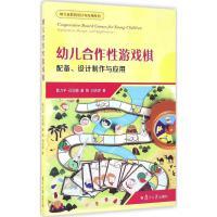 幼儿合作性游戏棋 复旦大学出版社
