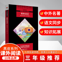 格林童话(全新修订版)/中小学生阅读文库 北京联合出版公司