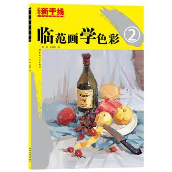 临范画学色彩2 9787506493970 中国纺织出版社 郭枫, 赵德勋著