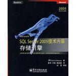 【二手旧书9成新】SQL Lerver 2005技术内幕:存储引擎 (美)德兰妮,聂伟,方磊,揭磊骏 电子工业出版社