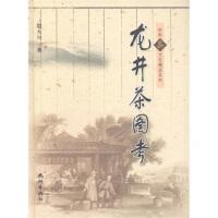 【新书店正版】中华茶文化精品系列:龙井茶图考 赵大川 杭州出版社