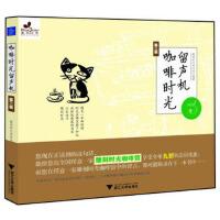 咖啡时光留声机 雕刻时光咖啡馆 浙江大学出版社