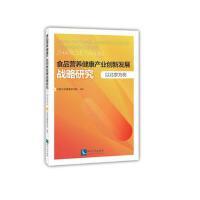 正版-H-食品营养健康产业创新发展战略研究:以北京为例 中粮营养健康研究院 9787513051859 知识产权出版社