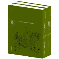 """蔡志忠""""漫画哲学经典""""系列:漫画儒家思想(套装共2册)"""