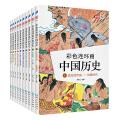 《彩色连环画中国历史》(第一辑 1-10册)