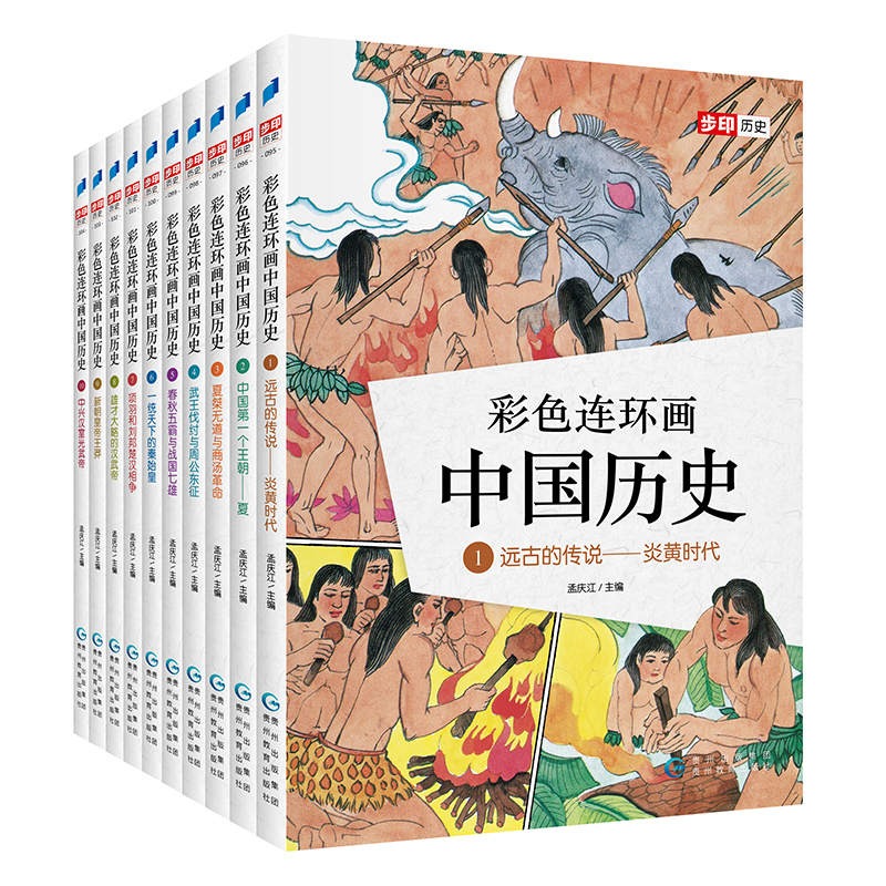 彩色连环画中国历史(第一辑,1-10册)五十多位连环画大家联手打造,畅销海外中文世界三十年。万余张彩绘、写实精美插图,连缀成五千年纸上电影。符合时代特征的人物对话,真实还原古人生活场景。带孩子厘清历史脉络,走近并爱上历史(步印童书馆出品)