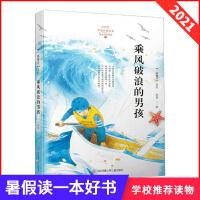 2021广东省暑假读一本好书 乘风破浪的男孩 赵菱著 一路繁花励志故事书小学生一二三五六年级儿童课外阅读97875584