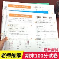 冲刺期末100分一年级下册语文数学2本套装 RJ版人教版 小学1年级下册语数辅导练习册试卷 期末综合辅导测试卷资料 开