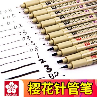 日本樱花针管笔 防水勾线笔 漫画描边笔设计手绘笔绘图笔套装 防水耐水水彩漫画马克笔设计用笔单支价格!