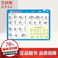儿童学习用表汉语拼音 王伟文 编