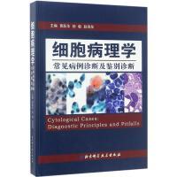 细胞病理学常见病例诊断及鉴别诊断 曹跃华,杨敏,赵澄泉 主编
