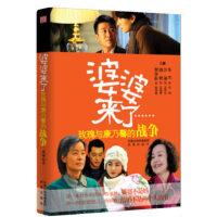 【新书店正版】婆婆来了――玫瑰与康乃馨的战争,阑珊,凤凰出版社9787807294153