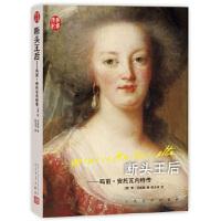 断头王后:玛丽 安托瓦内特传,(奥)斯茨威格,人民文学出版社9787020123421