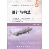 运输类飞机适航要求解读:第3卷设计与构造【正版书籍,达额立减】