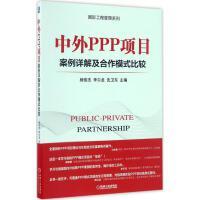 中外PPP项目案例详解及合作模式比较 杨俊杰,李尔龙,沈卫东 主编