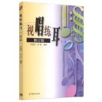 正版 视唱练耳(一)修订版 许敬行 高等教育出版社 9787040078145
