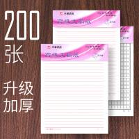 200页信纸本批发文稿书写信笺信签纸稿纸作业作文方格学生用400格