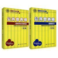 公共营养师教材考试书 公共营养师基础知识 四级教材4级两册公共营养师资格证考试用书