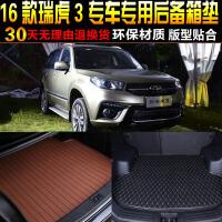 16/17款奇瑞瑞虎3 SUV专车专用尾箱后备箱垫子 改装脚垫配件