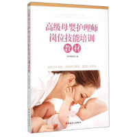 高级母婴护理师岗位技能培训教材