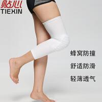 蜂窝男女款篮球舞蹈跑步健身防撞透气海绵登山户外夏季厚运动护膝