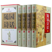 随园诗话 精装插盒 全四卷 线装书局 598