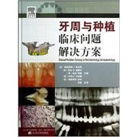【旧书二手书8成新】牙周与种植临床问题解决方案 哈吉斯 辽宁科学技术出版社 97875381793