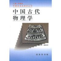 【新书店正版】中国古代物理学 戴念祖,张蔚河 商务印书馆