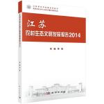 江苏农村生态文明发展报告 2014,陈巍,科学出版社9787030440235