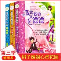 �p子姐姐心�`花�@成�L故事系列 第三季3�� 郁雨君作品 我比新娘�漂漂 神奇的太�花女孩 世界上的另一��我 �和�文�W小�W生