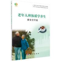 老年人辨体质学养生――膳食营养篇