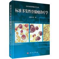 标准多发性骨髓瘤诊疗学